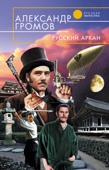 Обложка книги  - Русский аркан
