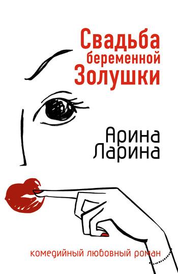 Обложка книги  - Свадьба беременной Золушки