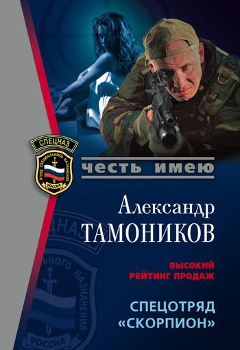 Обложка книги  - Спецотряд «Скорпион»