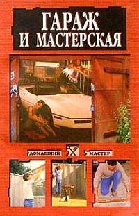 Обложка книги  - Гараж и мастерская