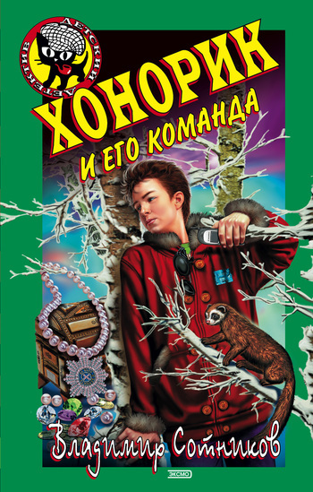 Обложка книги  - Хонорик и его команда