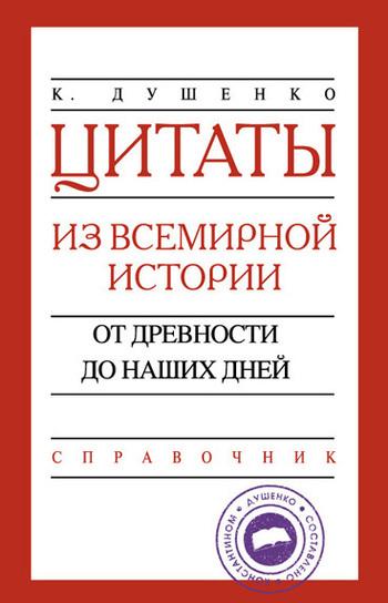 Обложка книги  - Цитаты из всемирной истории. От древности до наших дней. Справочник