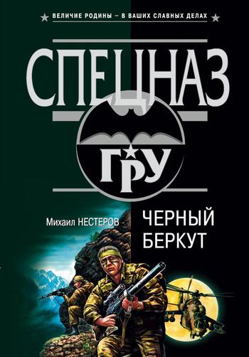 Обложка книги  - Черный беркут