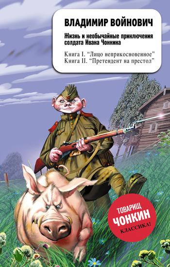 Обложка книги  - Жизнь и необычайные приключения солдата Ивана Чонкина. Лицо неприкосновенное