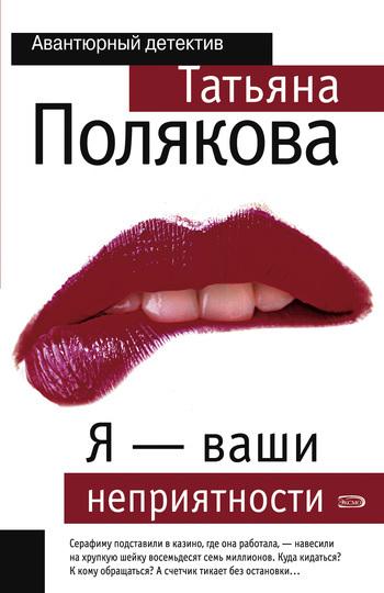 Обложка книги  - Я – ваши неприятности