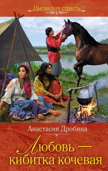 Обложка книги  - Любовь – кибитка кочевая