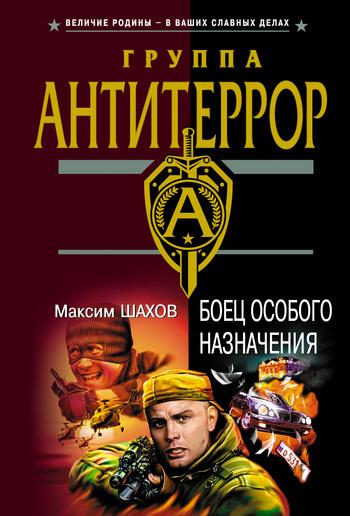Обложка книги  - Боец особого назначения