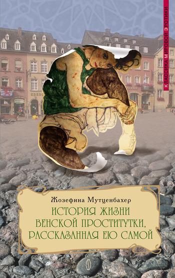 Обложка книги  - История жизни венской проститутки, рассказанная ею самой