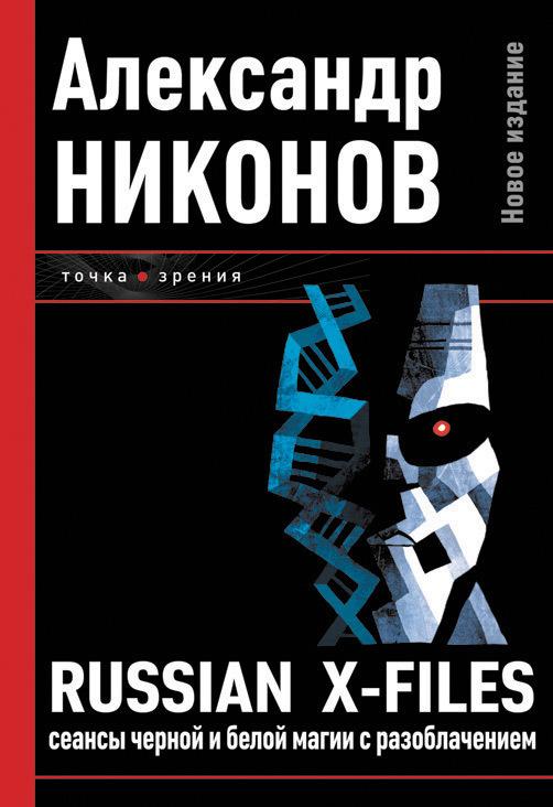 Обложка книги  - Russian X-files. Сеансы черной и белой магии с разоблачением