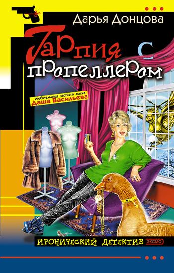 Обложка книги  - Гарпия с пропеллером