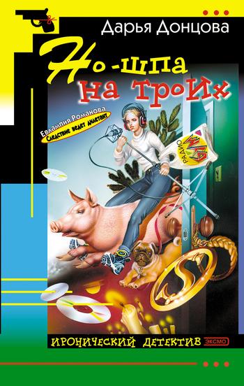 Обложка книги  - Но-шпа на троих