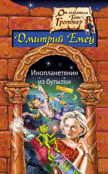 Обложка книги  - Подарок из космоса