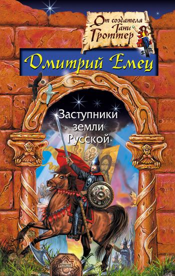 Обложка книги  - Заступники земли русской