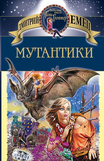 Обложка книги  - Мутантики