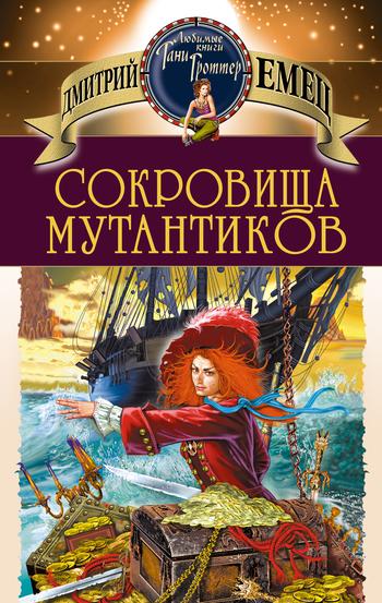 Обложка книги  - Сокровища мутантиков