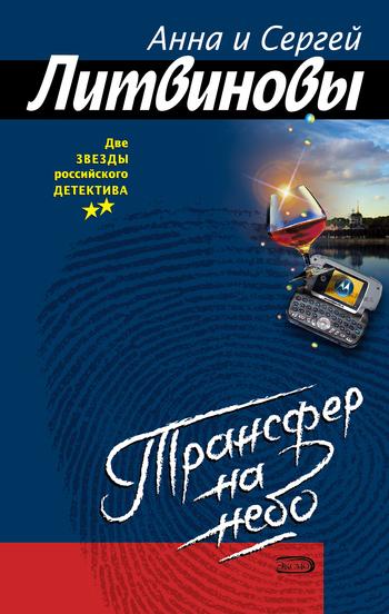 Обложка книги  - Трансфер на небо