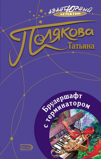 Обложка книги  - Брудершафт с терминатором