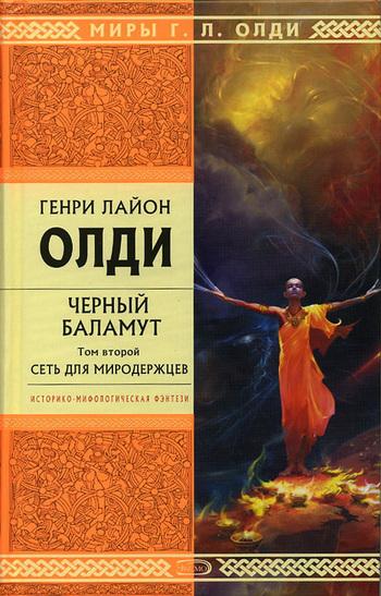 Обложка книги  - Сеть для Миродержцев