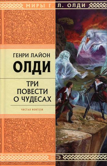 Обложка книги  - Рассказы очевидцев, или Архив Надзора Семерых (сборник)