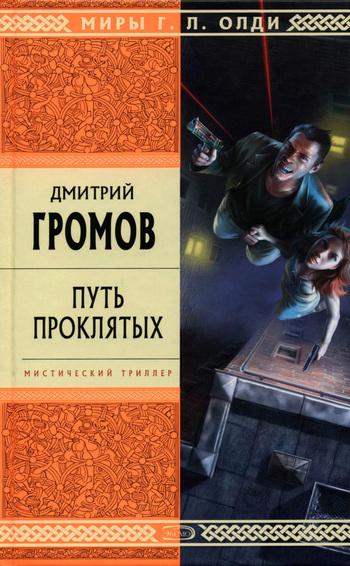Обложка книги  - Путь проклятых