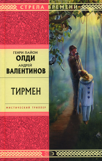 Обложка книги  - Тирмен
