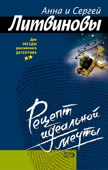 Обложка книги  - Рецепт идеальной мечты