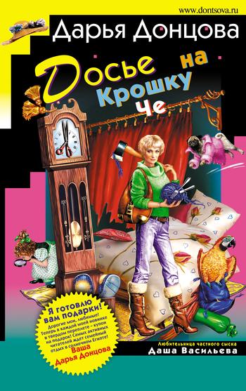 Обложка книги  - Досье на Крошку Че