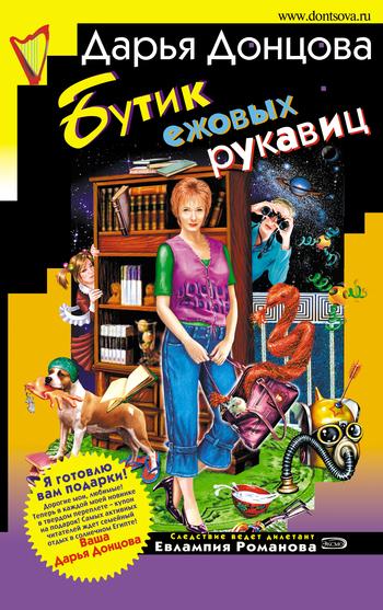 Обложка книги  - Бутик ежовых рукавиц