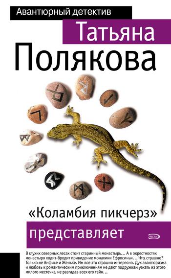 Обложка книги  - «Коламбия пикчерз» представляет