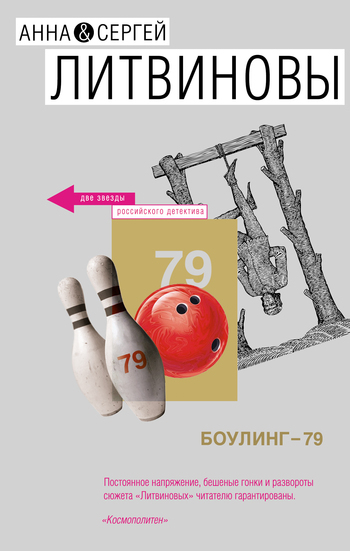 Обложка книги  - Боулинг-79