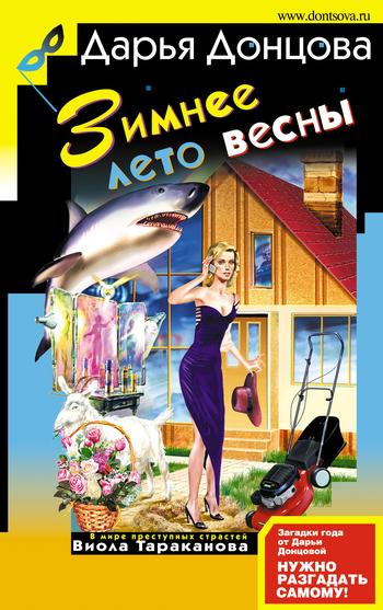 Обложка книги  - Зимнее лето весны