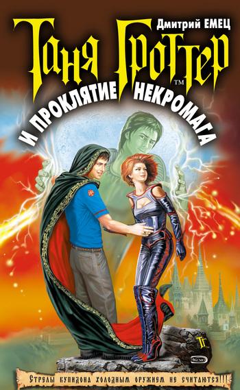 Обложка книги  - Таня Гроттер и проклятие некромага