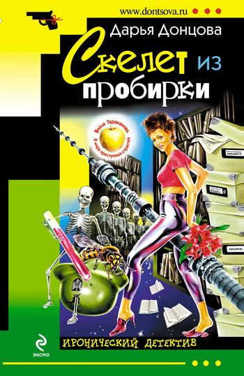 Обложка книги  - Скелет из пробирки