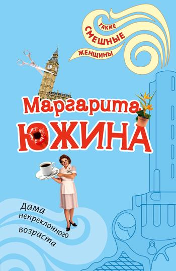 Обложка книги  - Дама непреклонного возраста