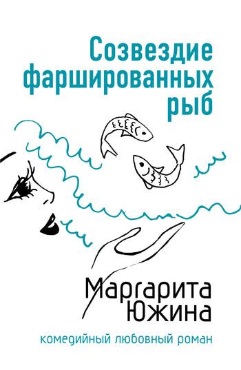 Обложка книги  - Созвездие фаршированных рыб