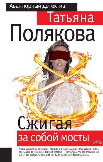 Обложка книги  - Сжигая за собой мосты