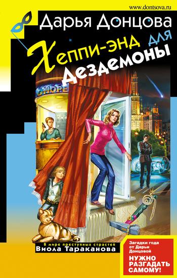 Обложка книги  - Хеппи-энд для Дездемоны