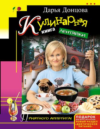 Обложка книги  - Кулинарная книга лентяйки