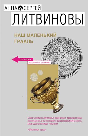 Обложка книги  - Наш маленький Грааль