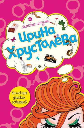 Обложка книги  - Коллекция дамских соблазнов