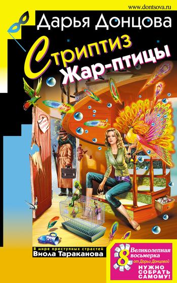 Обложка книги  - Стриптиз Жар-птицы