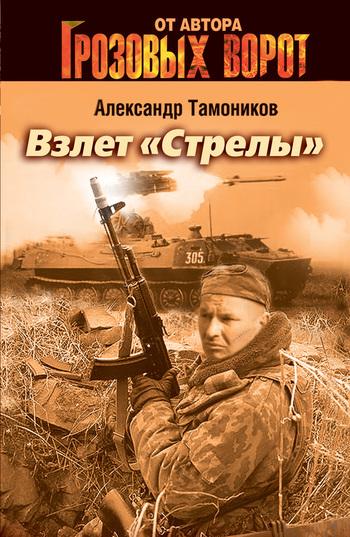 Обложка книги  - Взлет «Стрелы»