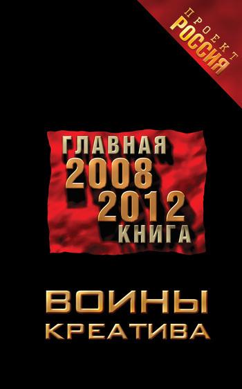 Обложка книги  - Воины креатива. Главная книга 2008-2012