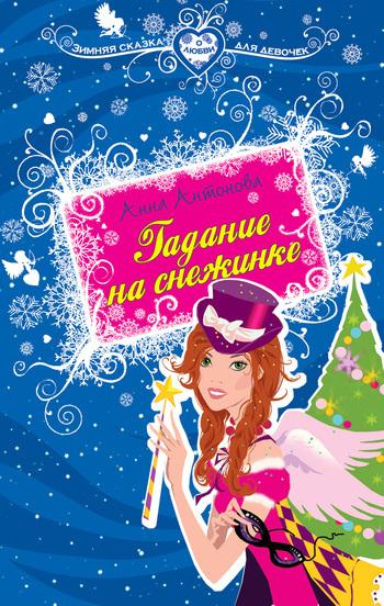 Обложка книги  - Гадание на снежинке