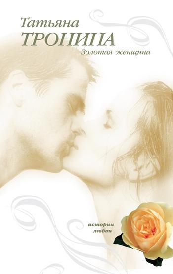 Обложка книги  - Золотая женщина