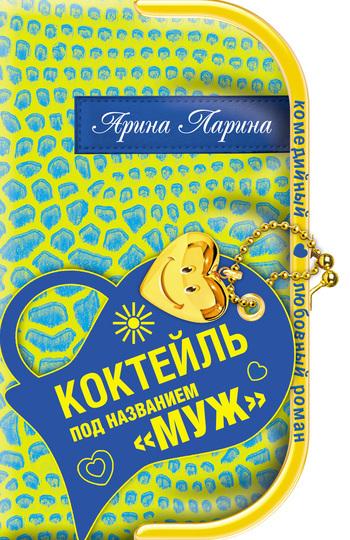 Обложка книги  - Коктейль под названием «муж»