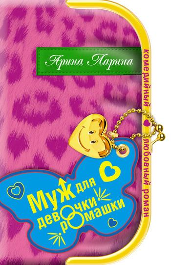 Обложка книги  - Муж для девочки-ромашки