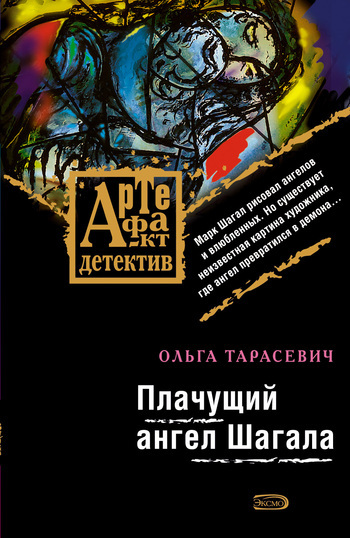 Обложка книги  - Плачущий ангел Шагала