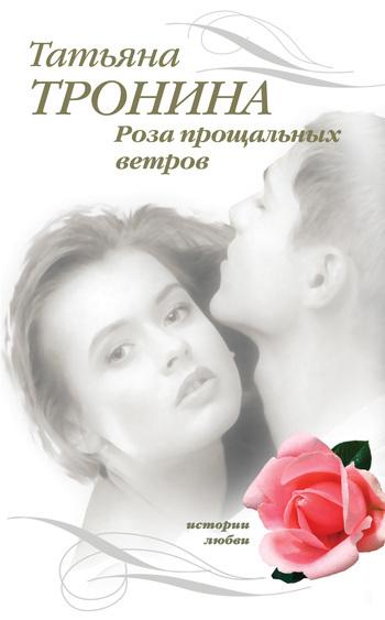 Обложка книги  - Роза прощальных ветров