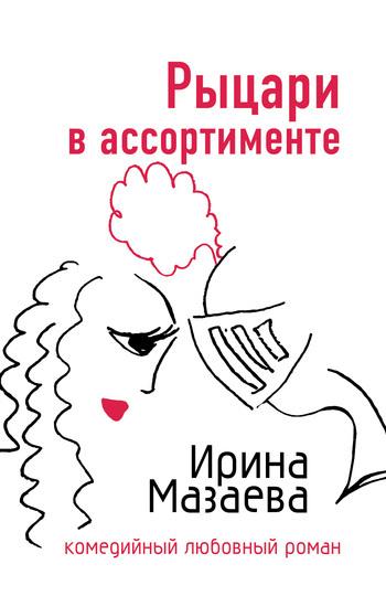 Обложка книги  - Рыцари в ассортименте